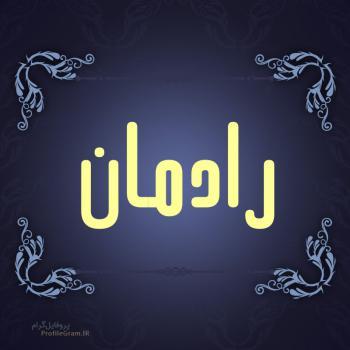 عکس پروفایل اسم رادمان طرح سرمه ای