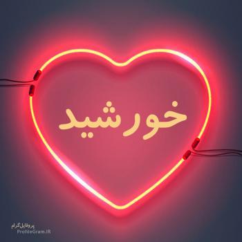 عکس پروفایل اسم خورشید طرح قلب نئون