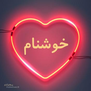 عکس پروفایل اسم خوشنام طرح قلب نئون