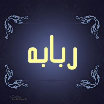 عکس پروفایل اسم ربابه طرح سرمه ای