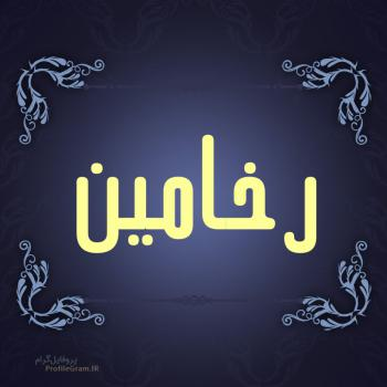 عکس پروفایل اسم رخامین طرح سرمه ای