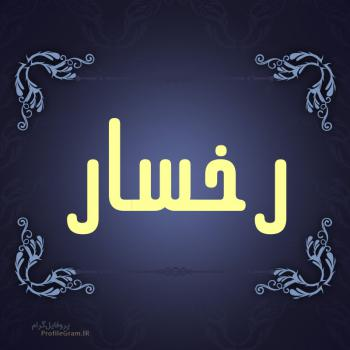 عکس پروفایل اسم رخسار طرح سرمه ای