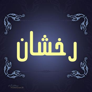 عکس پروفایل اسم رخشان طرح سرمه ای