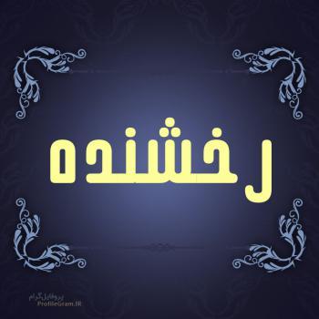 عکس پروفایل اسم رخشنده طرح سرمه ای