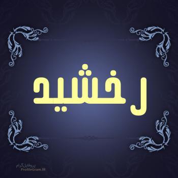 عکس پروفایل اسم رخشید طرح سرمه ای