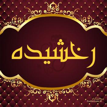 عکس پروفایل اسم رخشیده طرح قرمز طلایی
