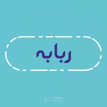 عکس پروفایل اسم ربابه طرح آبی روشن