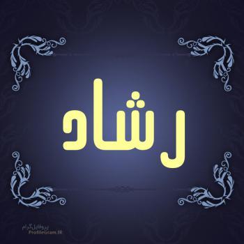 عکس پروفایل اسم رشاد طرح سرمه ای