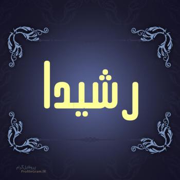 عکس پروفایل اسم رشیدا طرح سرمه ای