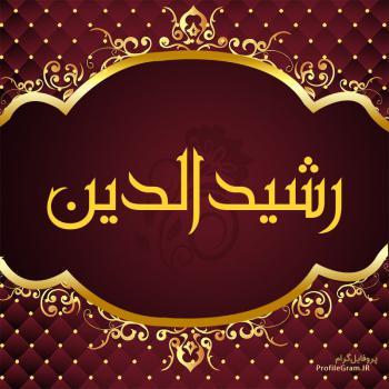 عکس پروفایل اسم رشیدالدین طرح قرمز طلایی
