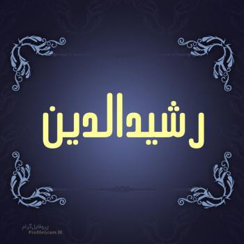 عکس پروفایل اسم رشیدالدین طرح سرمه ای