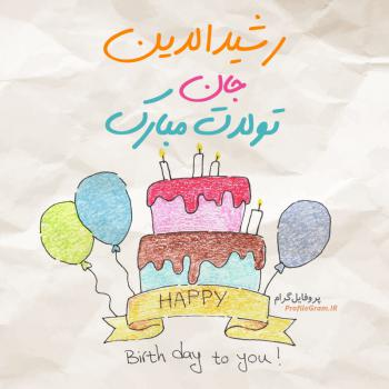 عکس پروفایل تبریک تولد رشیدالدین طرح کیک
