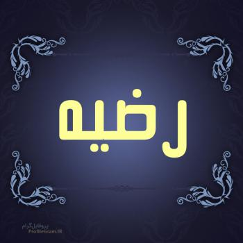 عکس پروفایل اسم رضیه طرح سرمه ای