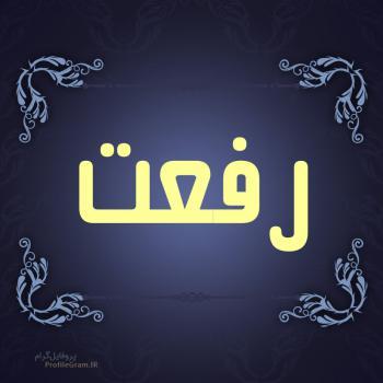 عکس پروفایل اسم رفعت طرح سرمه ای