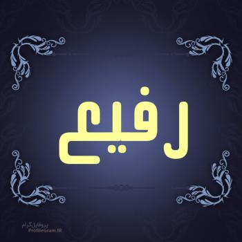 عکس پروفایل اسم رفیع طرح سرمه ای