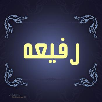 عکس پروفایل اسم رفیعه طرح سرمه ای