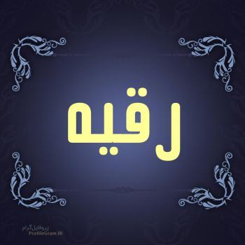 عکس پروفایل اسم رقیه طرح سرمه ای