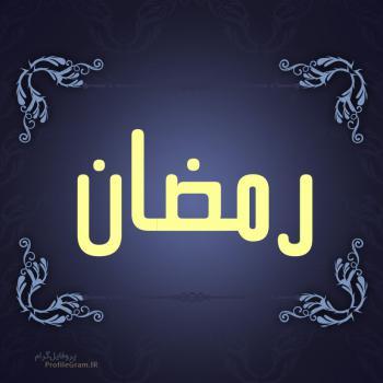 عکس پروفایل اسم رمضان طرح سرمه ای