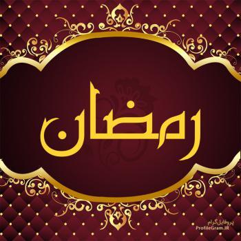 عکس پروفایل اسم رمضان طرح قرمز طلایی