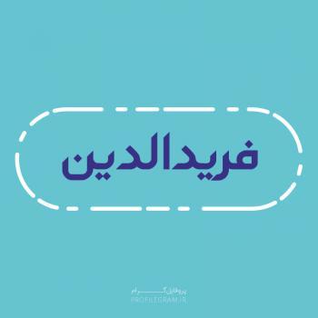 عکس پروفایل اسم فریدالدین طرح آبی روشن