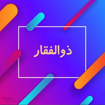 عکس پروفایل اسم ذوالفقار طرح رنگارنگ