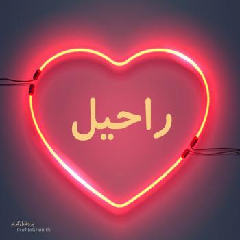 عکس پروفایل اسم راحیل طرح قلب نئون