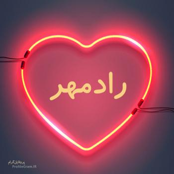 عکس پروفایل اسم رادمهر طرح قلب نئون