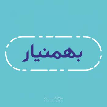 عکس پروفایل اسم بهمنیار طرح آبی روشن
