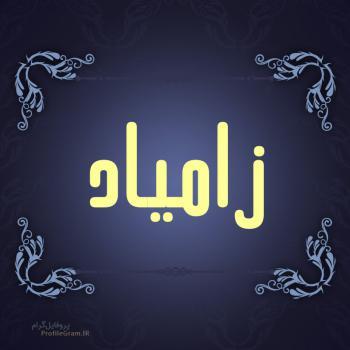 عکس پروفایل اسم زامیاد طرح سرمه ای