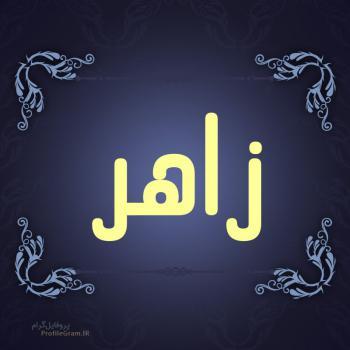عکس پروفایل اسم زاهر طرح سرمه ای