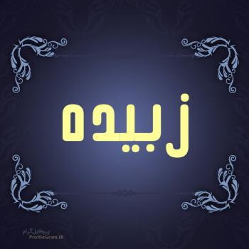 عکس پروفایل اسم زبیده طرح سرمه ای