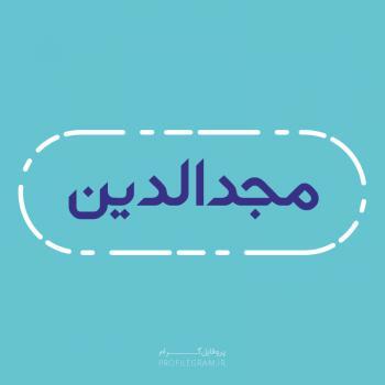 عکس پروفایل اسم مجدالدین طرح آبی روشن