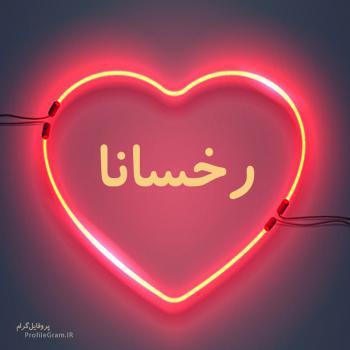 عکس پروفایل اسم رخسانا طرح قلب نئون