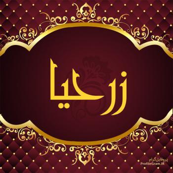 عکس پروفایل اسم زرحیا طرح قرمز طلایی