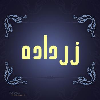 عکس پروفایل اسم زرداده طرح سرمه ای
