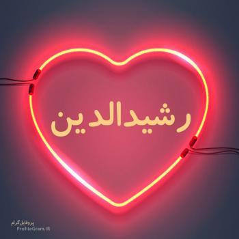 عکس پروفایل اسم رشیدالدین طرح قلب نئون
