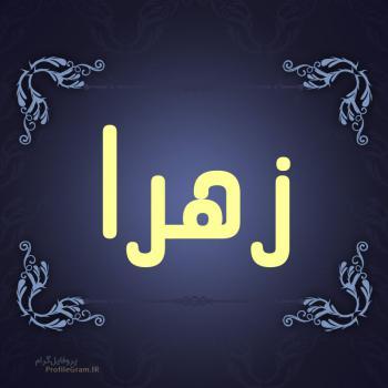عکس پروفایل اسم زهرا طرح سرمه ای