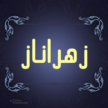 عکس پروفایل اسم زهراناز طرح سرمه ای
