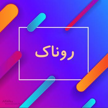 عکس پروفایل اسم روناک طرح رنگارنگ