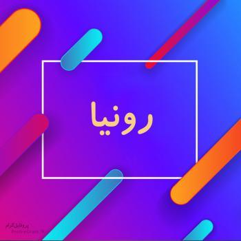 عکس پروفایل اسم رونیا طرح رنگارنگ