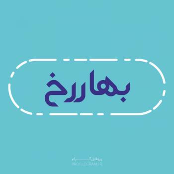 عکس پروفایل اسم بهاررخ طرح آبی روشن