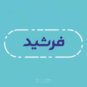 عکس پروفایل اسم فرشید طرح آبی روشن