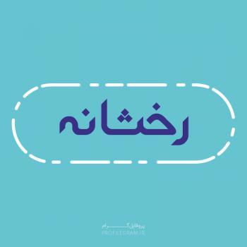 عکس پروفایل اسم رخشانه طرح آبی روشن