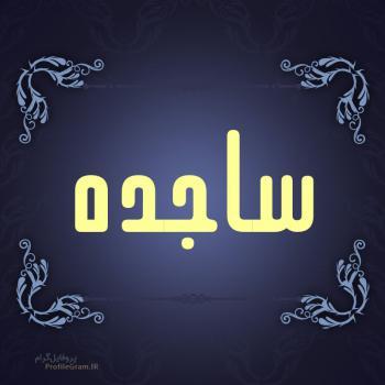 عکس پروفایل اسم ساجده طرح سرمه ای