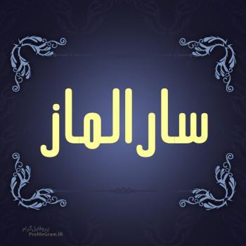 عکس پروفایل اسم سارالماز طرح سرمه ای