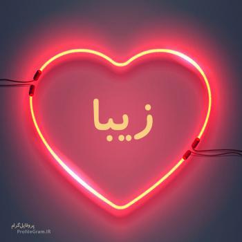 عکس پروفایل اسم زیبا طرح قلب نئون