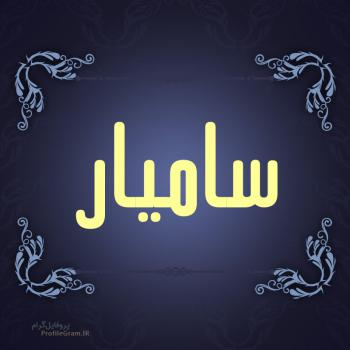 عکس پروفایل اسم سامیار طرح سرمه ای