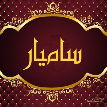 عکس پروفایل اسم سامیار طرح قرمز طلایی