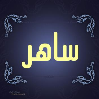 عکس پروفایل اسم ساهر طرح سرمه ای