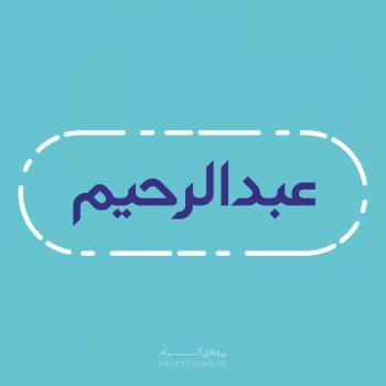 عکس پروفایل اسم عبدالرحیم طرح آبی روشن